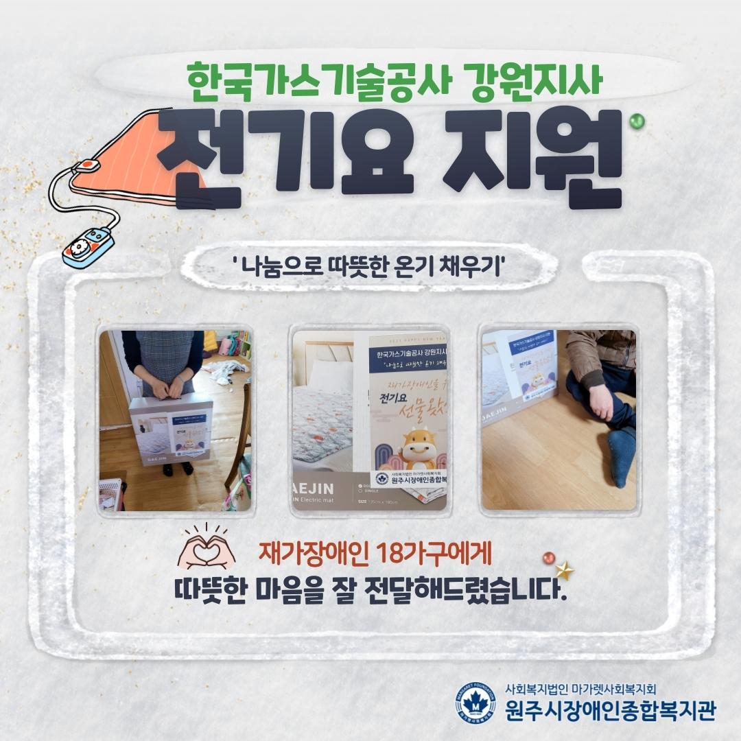 한국가스기술공사 강원지사 난방용품 '전기요' 지원