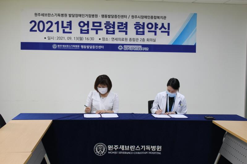 원주세브란스기독병원 행동발달증진센터 협약