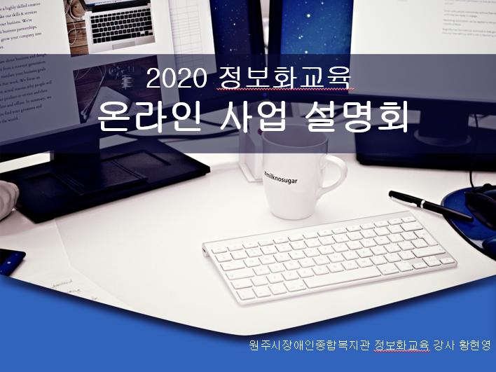 2020년 정보화교…